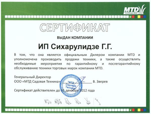 Сертификат дилера MTD